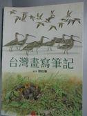【書寶二手書T4/動植物_WGZ】台灣畫寫筆記_劉伯樂