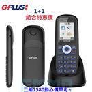 1+1 現貨二台帶回家 下殺 G-Plus H30 桌上型 直立 3G 無線話機 辦公室 免安裝 免拉線 隨時充電及通話