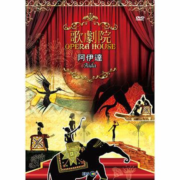 【停看聽音響唱片】【DVD】歌劇院:阿伊達