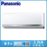 好禮六選一【Panasonic國際】5-7坪變頻冷暖分離冷氣CU-QX36FHA2/CS-QX36FA2