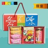 【愛不囉嗦】月耀五福 綜合禮盒 - 預計9/28-30到貨