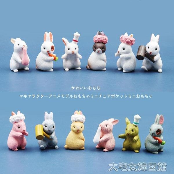 仿真擺件日式仿真可愛小動物小兔子卡通模型擺件迷你玩具微景觀微縮模型 大宅女韓國館