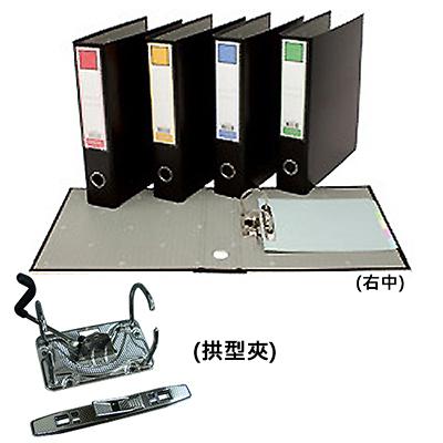 STRONG 自強牌 46S 西式 二孔拱型夾/檔案夾 右中 A4 270x305x60