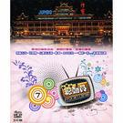 台語流行金曲卡拉OK(7)VCD (3片...