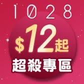【雙12限定 任選$122】