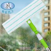 擦玻璃器 葡萄枝子擦玻璃器伸縮桿雙面擦窗玻璃刷刮清潔清洗窗戶工具家用 YXS 七色堇