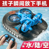 無人機遙控飛機水陸空迷你入門級兒童直升機小學生飛行器玩具男孩 【端午節特惠】