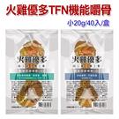 GooToe火雞優多(小支40入一盒)TFN機能嚼骨系列-關節/骨質保健嚼骨