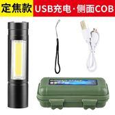 手電筒強光超亮多功能可充電LED便攜式家用迷你戶外防水遠射騎行 英雄聯盟