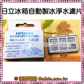 【少量現貨】原廠~HITACHI日立電冰箱自動製冰淨水濾片【RJK-30】日立冰箱專用【德泰電器】