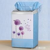 洗衣機罩防水防曬適用美的小天鵝海爾鬆下三洋波輪7-10kg防塵套子『艾麗花園』