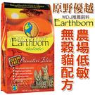 ◆MIX米克斯◆已折價200元 美國Earthborn原野優越《農場低敏無穀貓 2KG》WDJ推薦六星級天然貓糧
