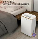 除濕機 除濕機去濕器吸濕抽濕機家用臥室小型地下室靜音室內T