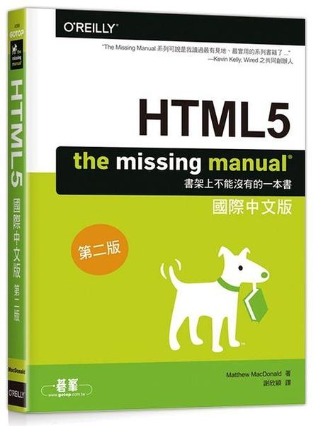 (二手書)HTML5: The Missing Manual 國際中文版(第二版)