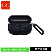 市價最低|Razer雷蛇 AirPods Pro 保護殼 蘋果耳機保護殼 Airpods保護 耳機保護套|IC商城
