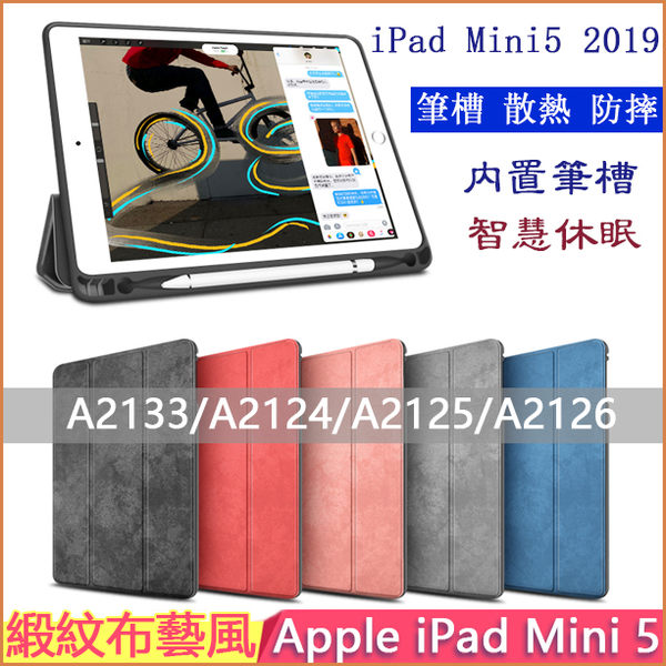 緞紋布藝 蘋果 Apple iPad mini 5 2019 平板皮套 智慧休眠 A2133 保護套 內置筆槽 保護套 平板殼 矽膠殼