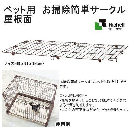 『寵喵樂旗艦店』【ID89210】日本Richell寵物狗籠打掃圍欄-(屋頂賣場)