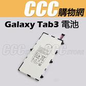 三星 Galaxy Tab3 T210 T211 T4000E 電池 平板 內置電池 4000mAh