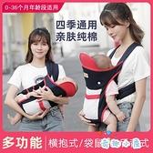 嬰兒背帶外出簡易前后兩用多功能橫前抱式背【奇趣小屋】