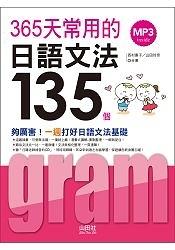 365天常用的日語文法135(20K MP3)