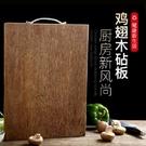 雙槍菜板雞翅木砧板原木實木加厚家用切菜板案板廚房面板切菜板 小時光生活館