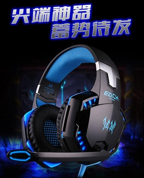 臺式電腦遊戲耳機頭戴式耳麥電競絕地求生吃雞帶麥話筒 沸點奇跡