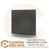 ◎相機專家◎ 免運 Benro 百諾 FH150 CPL 方形偏光鏡 MASTER 150x150mm 適用 FH150支架 公司貨