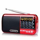 收音機老年老人新款迷你小音響插卡小音箱便攜式播放器隨身聽mp3收音機 雙11返場八四折
