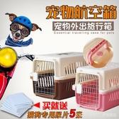 寵物航空箱狗狗貓咪托運貓籠子便攜飛機籠空運大號狗箱旅行外出箱 LannaS YTL