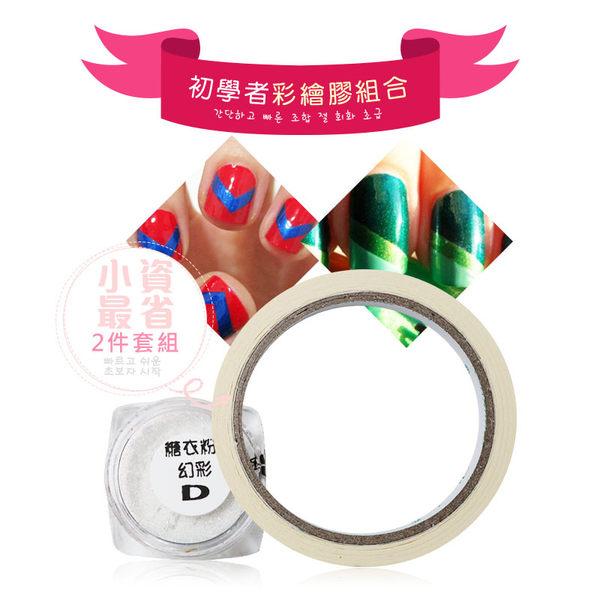 【小資美學 5】 美紋糖衣美甲 質感兩件組 超細珠光粉(含瓶6g) 日系糖衣美甲