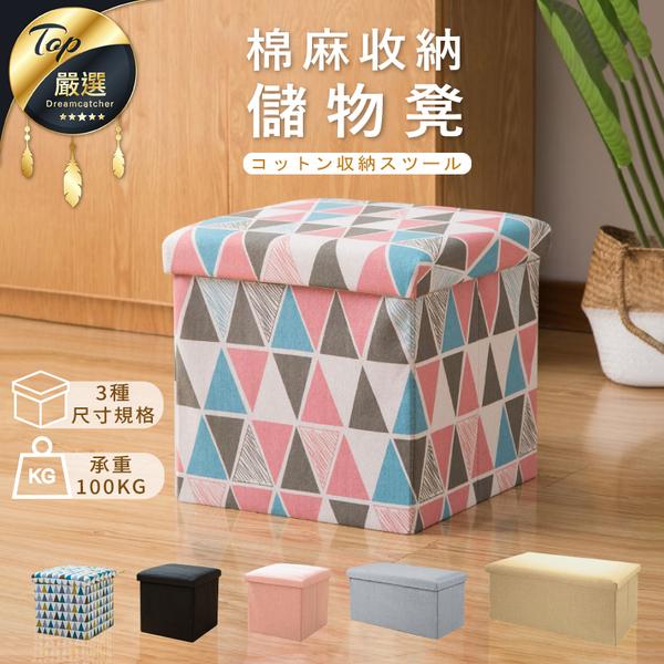 棉麻收納凳 大款 收納椅 椅凳 整理箱 收納箱 置物箱 小沙發 穿鞋椅 凳子【HNR9A2】#捕夢網