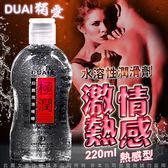 潤滑液 按摩油 情趣用品 嚴選推薦 DUAI獨愛 極潤人體水溶性潤滑液 220ml 激情熱感型+送尖嘴 紅