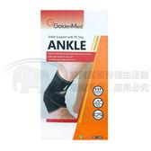 護踝 GoldenMed 開放式支撐型護踝 (黑) GO-9001