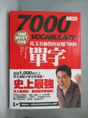 【書寶二手書T1/語言學習_WGU】不是權威不出書:英文名師教你征服7000單字_李宇凡