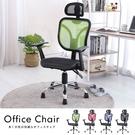 免運 免組裝 繽紛簡約透氣全網辦公椅 電腦椅 主管椅 會議椅 工學椅 CH863 誠田物集