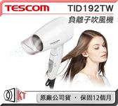 免運費 TESCOM TID192TW 【24H快速出貨】 TID 192 負離子吹風機 高CP值 平價吹風機 公司貨