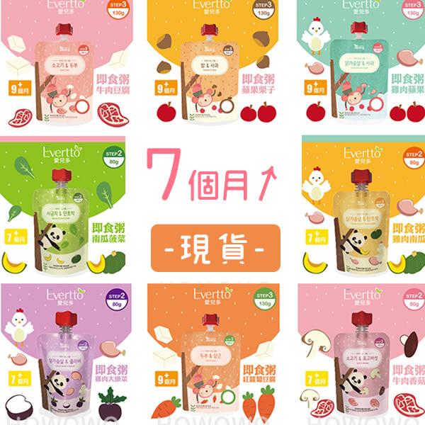 寶寶即食粥 韓國愛兒多 有機副食品 (7個月以上) EVERTTO BGT4059