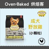 贈1公斤,Oven-Baked烘焙客〔成犬野放雞,小顆粒,12.5磅〕