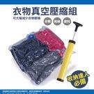 真空包專用手動吸氣筒 壓縮袋抽氣筒 防塵防潮防霉 旅行袋 真空壓縮袋