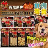 【 zoo寵物商城】燒肉工房》鮮肉系列美味零食(小包B)-80g~160g