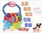 麗嬰兒童玩具館~美國NUBY-寶寶磨牙固...