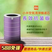 [輸碼Yahoo2019搶折扣]小米 空氣清淨機 濾芯 抗菌版 小米 米家 空氣淨化器 米家空氣淨化器 除塵螨