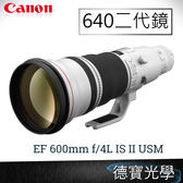 Canon EF 600mm F4L IS II USM 總代理公司貨  德寶光學