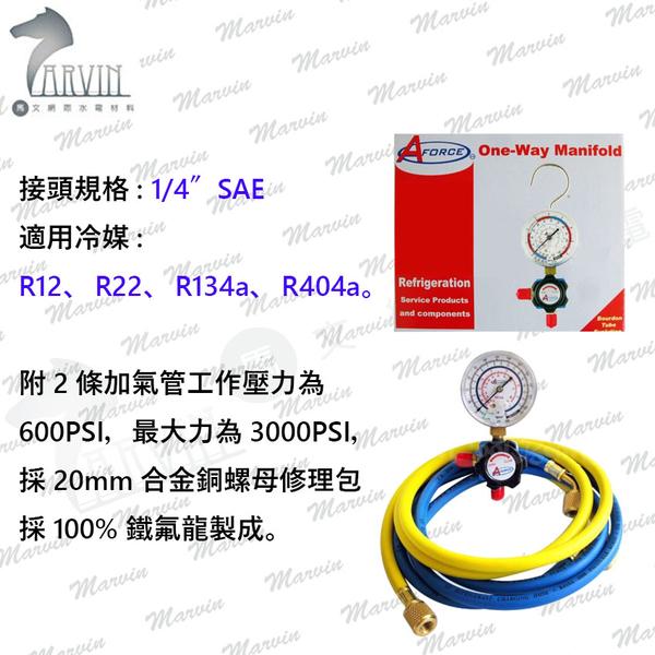 AF-468 R22冷氣鋁單表組 適用冷媒 R12/R22/R134a/R404a
