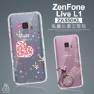 水鑽 ZA550KL 手機殼 ASUS ZenFoneLive L1 X00RD 空壓殼 透明 防摔 立體彩繪 保護套