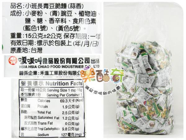 嘎嘎叫_小班長蒜香味青豆脆麵_3000g【0216零食團購】G185-5