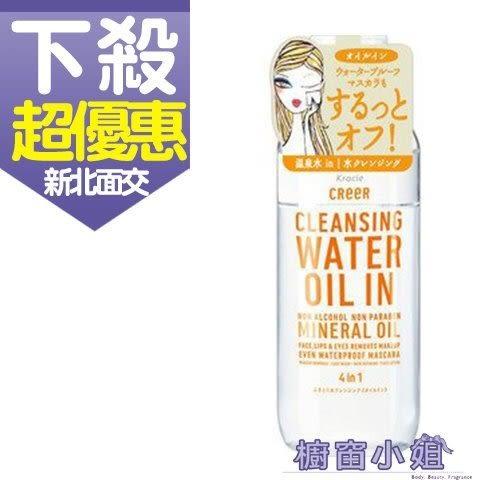 Kracie 佳麗寶 4合1卸妝油 卸妝+洗臉+角質護理+化妝水 330ml