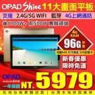 6/20到貨! 11吋高階最新20核4G上網通話96G儲存人臉辨識OPAD視網膜平板電競3D遠端上課辦公洋宏保固