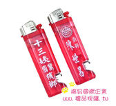 開瓶打火機 (印製廣告打火機客製化禮品系列) 1200支/件 只要7400元/件(含版費及單色印製)