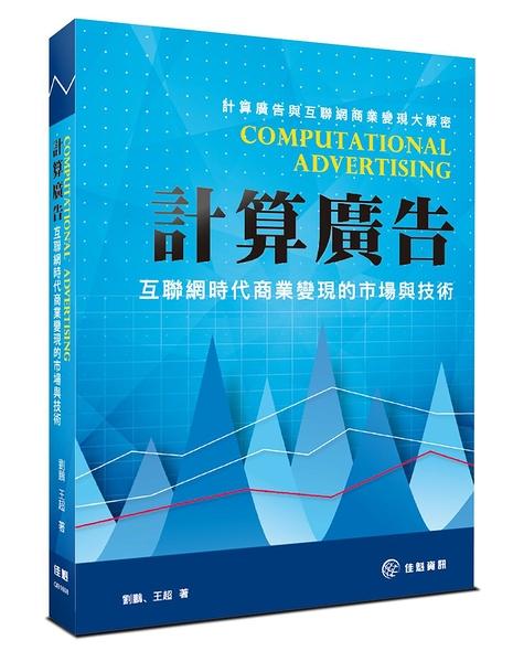 (二手書)計算廣告:互聯網時代商業變現的市場與技術